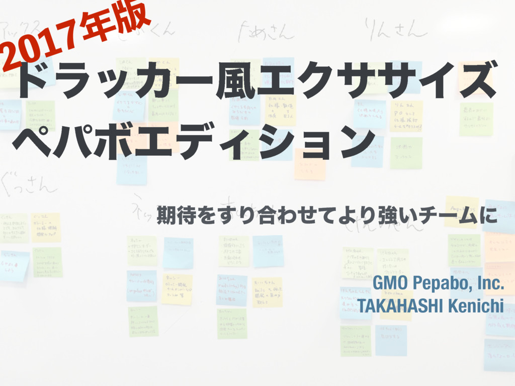 ظΛ͢Γ߹ΘͤͯΑΓڧ͍νʔϜʹ GMO Pepabo, Inc. TAKAHASHI Ke...