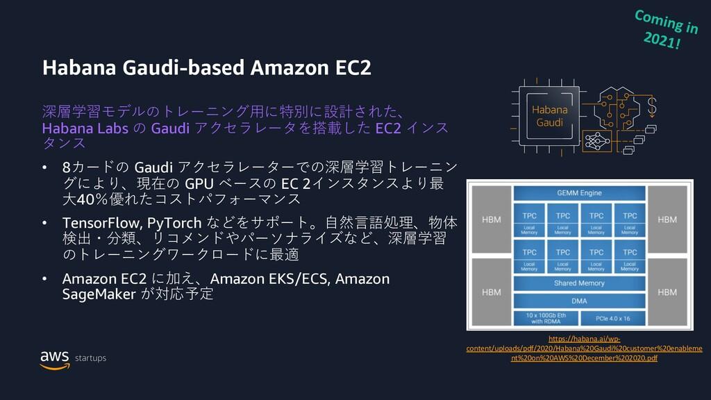 Habana Gaudi-based Amazon EC2 深層学習モデルのトレーニング⽤に特...