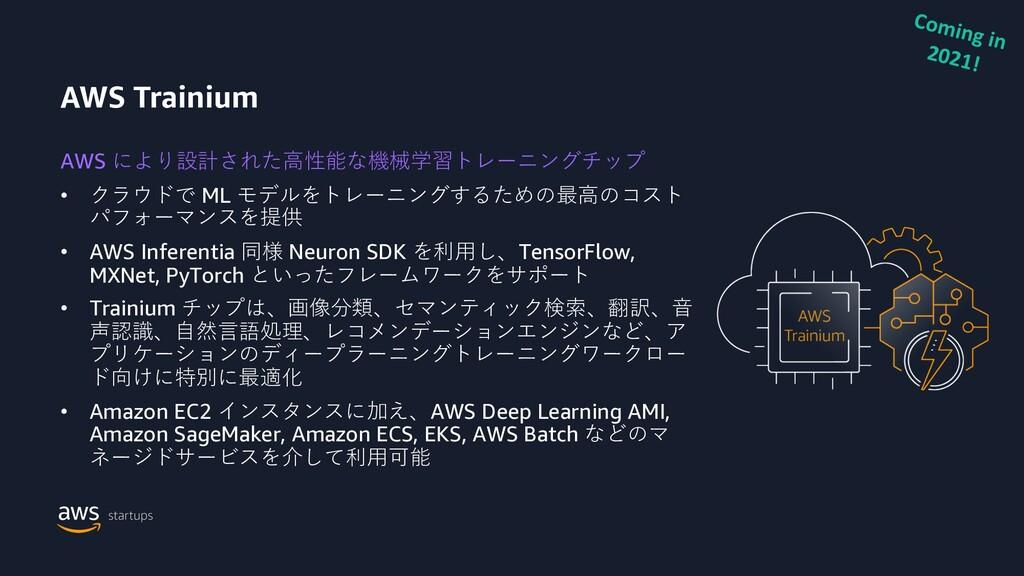 AWS Trainium AWS により設計された⾼性能な機械学習トレーニングチップ • クラ...