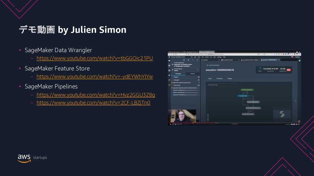 デモ動画 by Julien Simon • SageMaker Data Wrangler ...