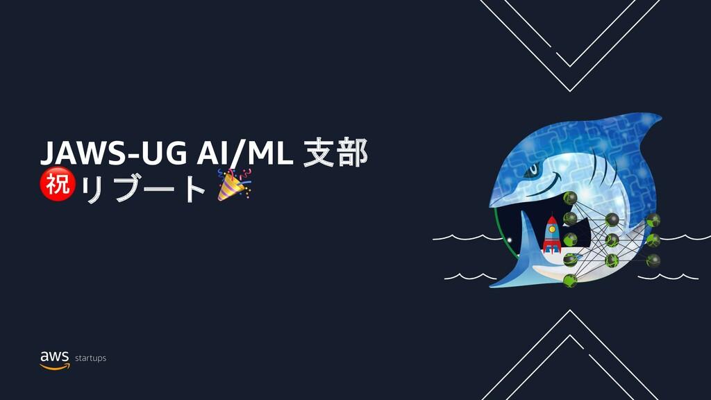 JAWS-UG AI/ML 支部 ㊗リブート 🎉