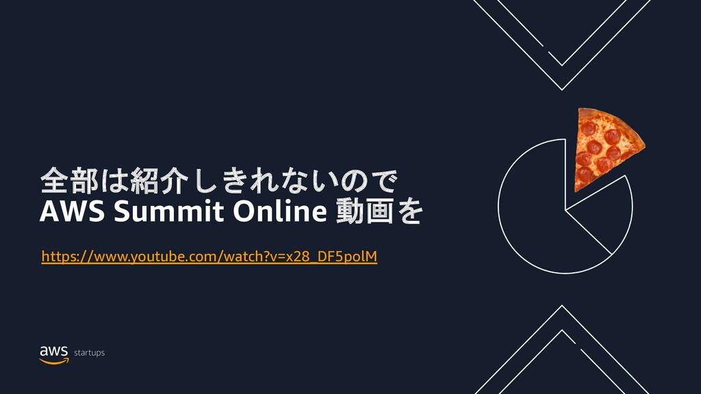 全部は紹介しきれないので AWS Summit Online 動画を https://www....