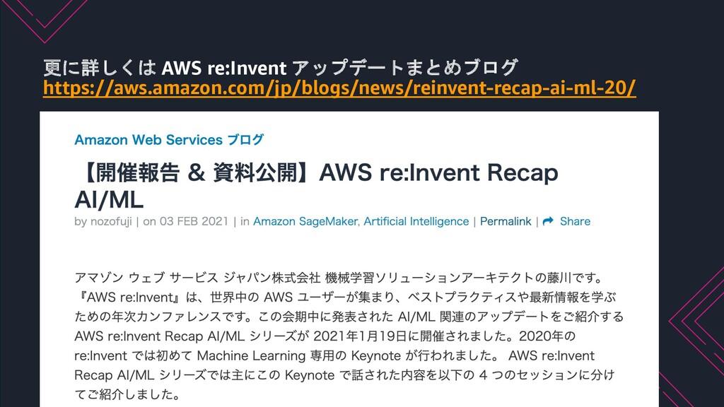 更に詳しくは AWS re:Invent アップデートまとめブログ https://aws.a...