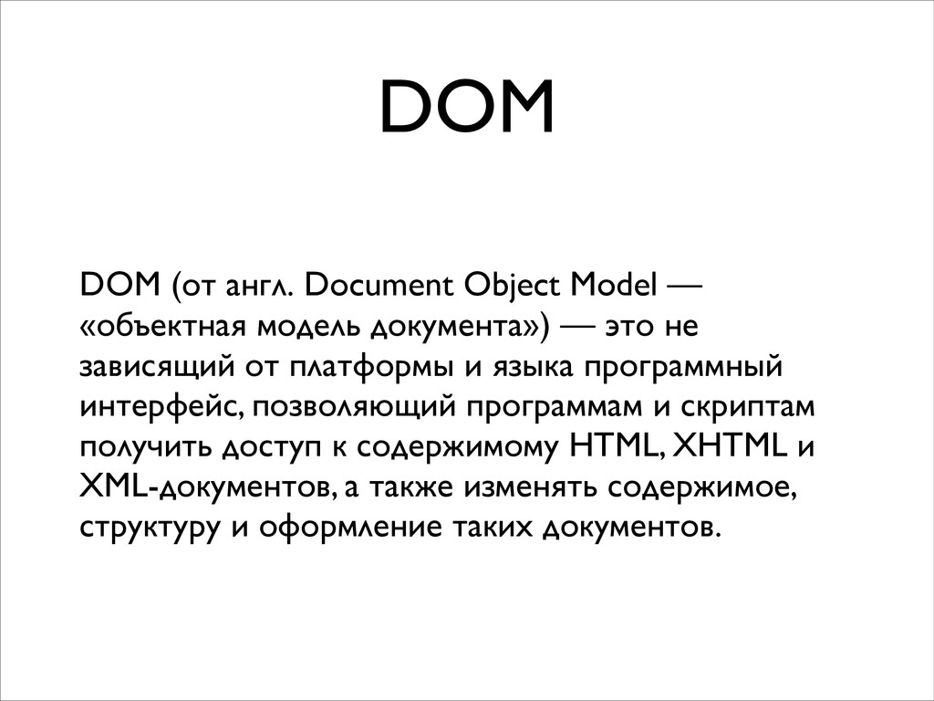 DOM DOM (от англ. Document Object Model — «объе...