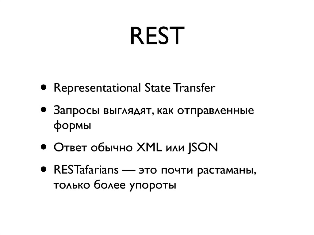 REST • Representational State Transfer	 
