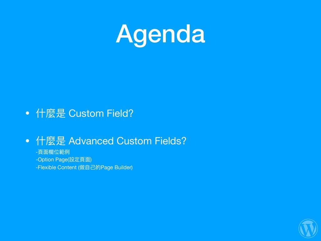 Agenda • 什什麼是 Custom Field?  • 什什麼是 Advanced Cu...