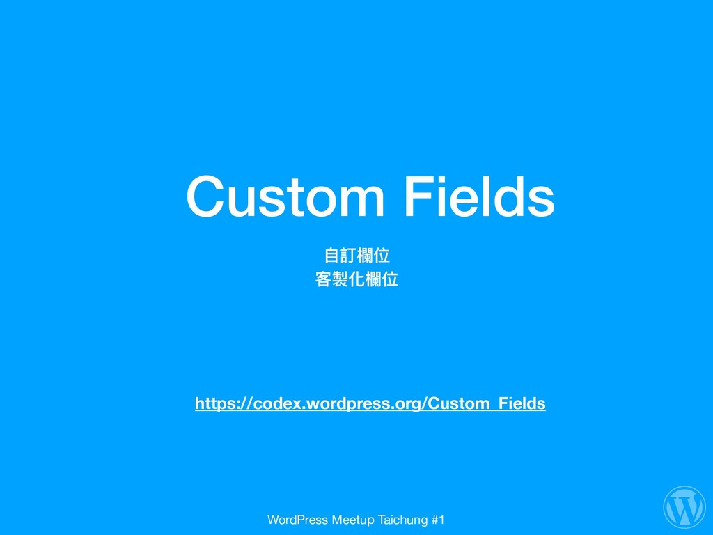 Custom Fields ⾃自訂欄欄位  客製化欄欄位 https://codex.wor...