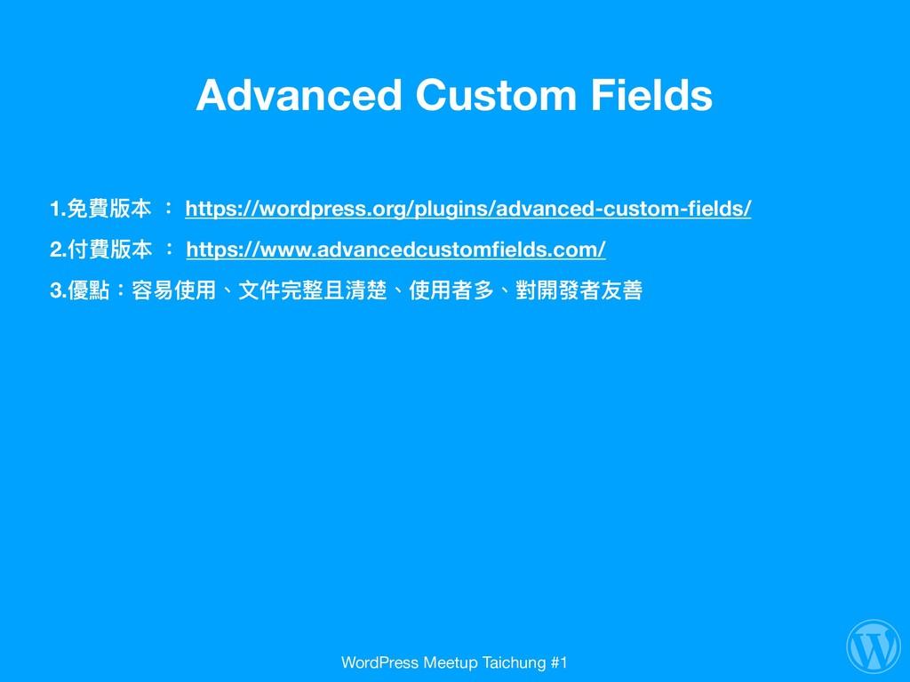 Advanced Custom Fields 1.免費版本 : https://wordpre...