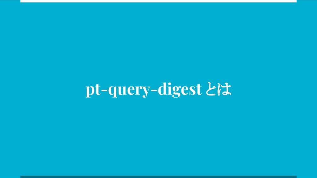 pt-query-digest とは