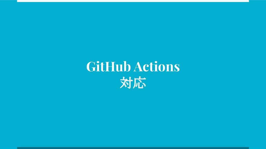 GitHub Actions 対応