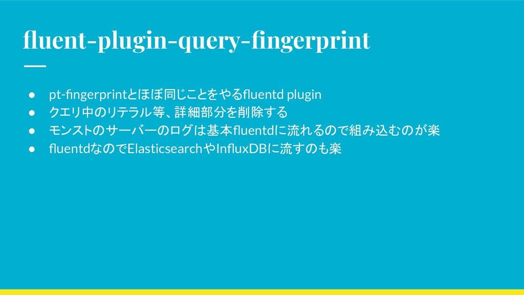 fluent-plugin-query-fingerprint ● pt-fingerprintとほ...