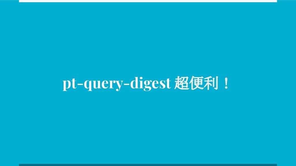 pt-query-digest 超便利!