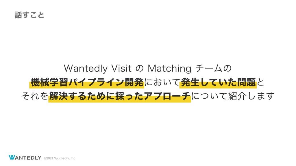 ©2021 Wantedly, Inc. ͢͜ͱ 8BOUFEMZ7JTJUͷ.BUD...