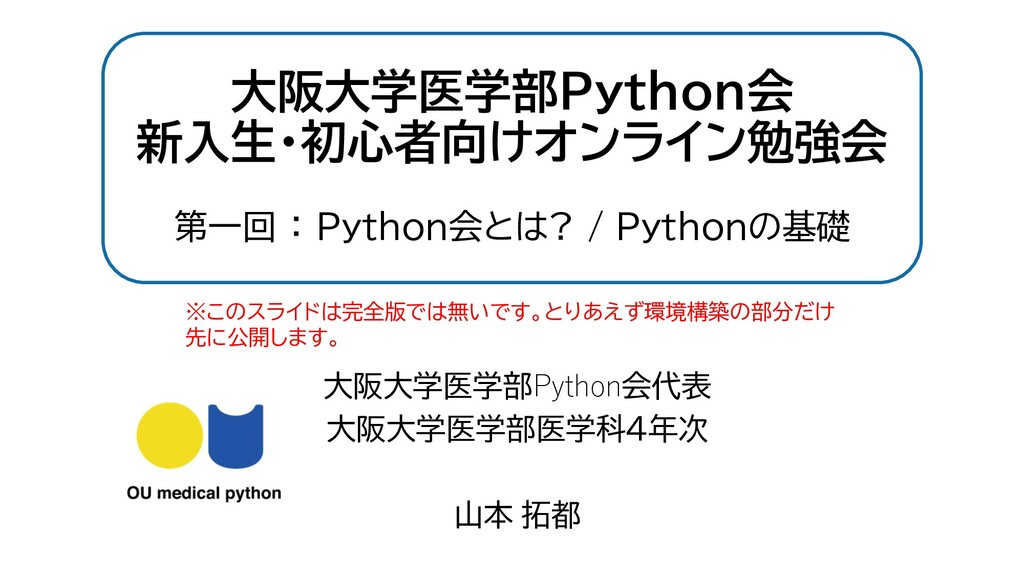 大阪大学医学部Python会 新入生・初心者向けオンライン勉強会 第一回 : Python会と...