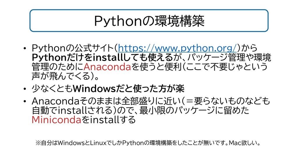 Pythonの環境構築 • Pythonの公式サイト(https://www.python.o...