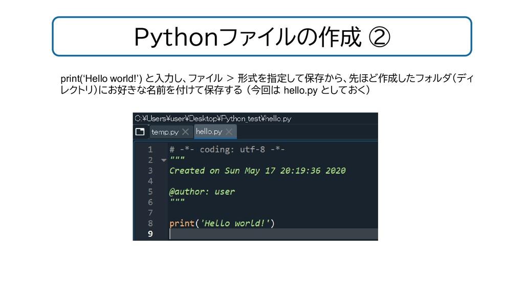 Pythonファイルの作成 ② print('Hello world!') と入力し、ファイル...