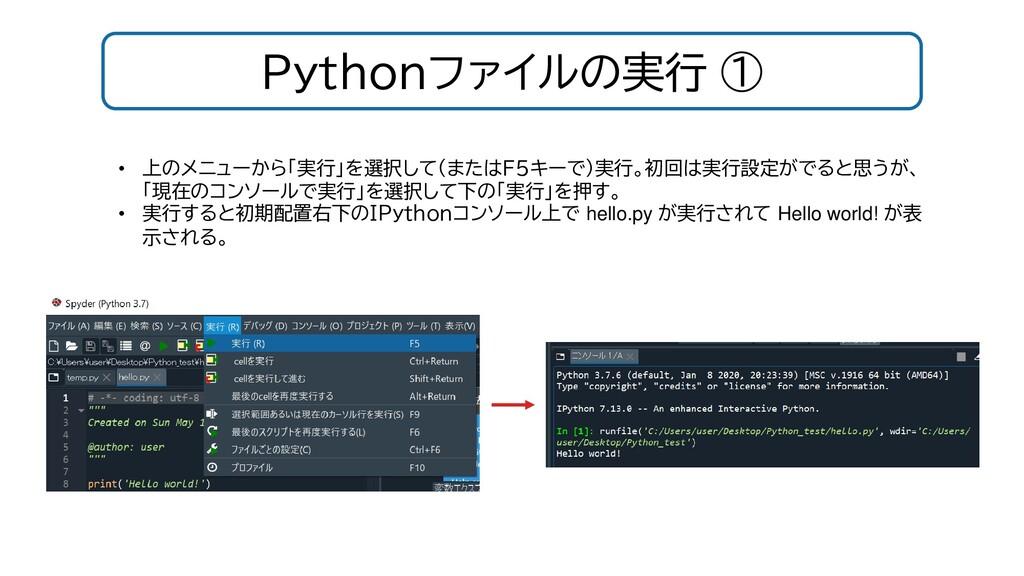 Pythonファイルの実行 ① • 上のメニューから「実行」を選択して(またはF5キーで)実行...