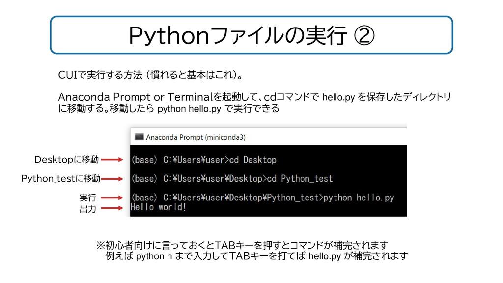 Pythonファイルの実行 ② CUIで実行する方法 (慣れると基本はこれ)。 Anacond...