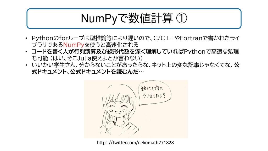 NumPyで数値計算 ① https://twitter.com/nekomath271828...