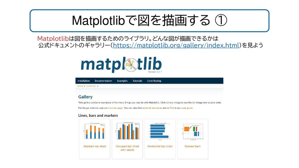Matplotlibで図を描画する ① Matplotlibは図を描画するためのライブラリ。ど...