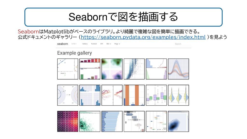 Seabornで図を描画する SeabornはMatplotlibがベースのライブラリ。より綺...