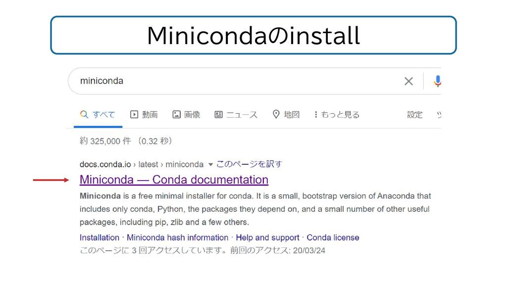 Minicondaのinstall