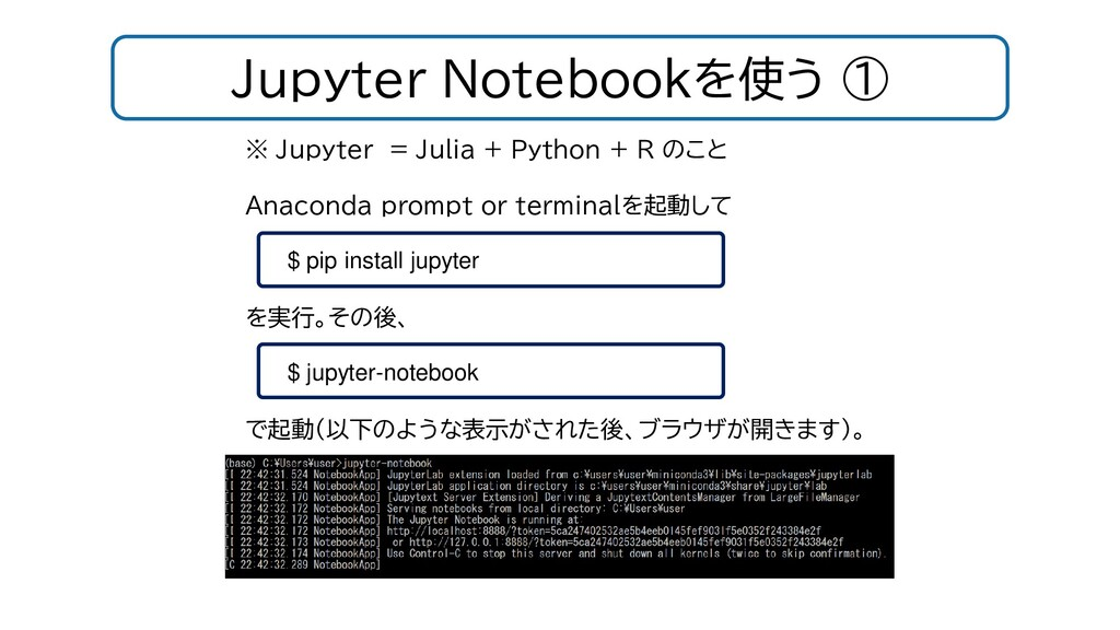 Jupyter Notebookを使う ① ※ Jupyter = Julia + Pytho...