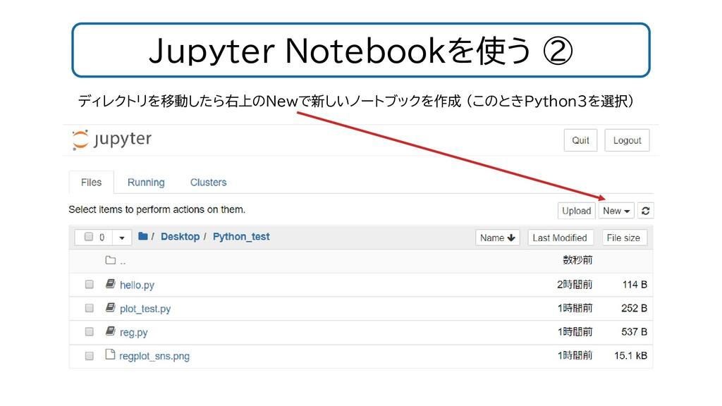 Jupyter Notebookを使う ② ディレクトリを移動したら右上のNewで新しいノート...