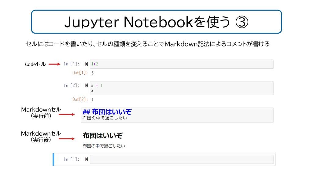 Jupyter Notebookを使う ③ セルにはコードを書いたり、セルの種類を変えることで...