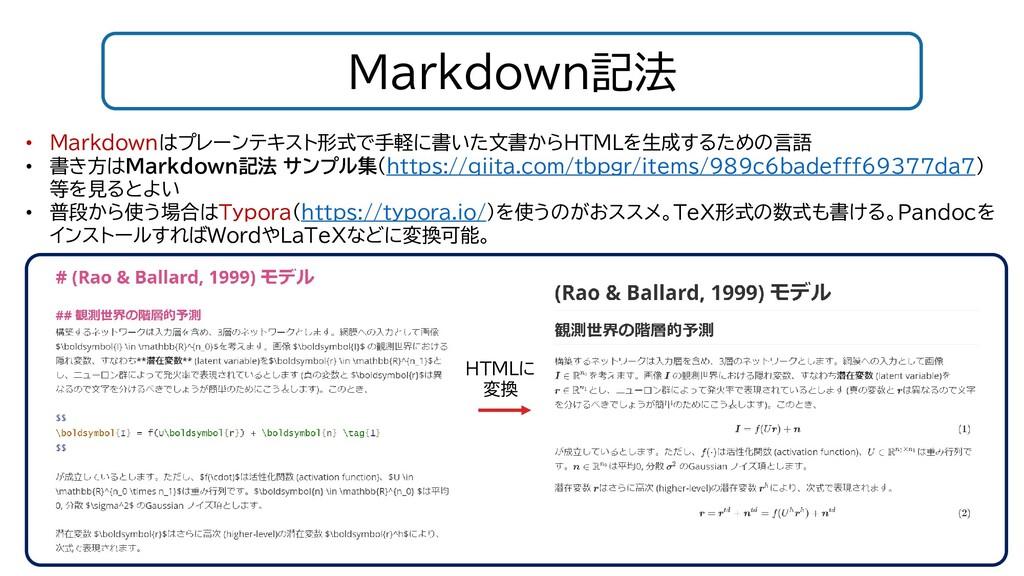 Markdown記法 • Markdownはプレーンテキスト形式で手軽に書いた文書からHTML...