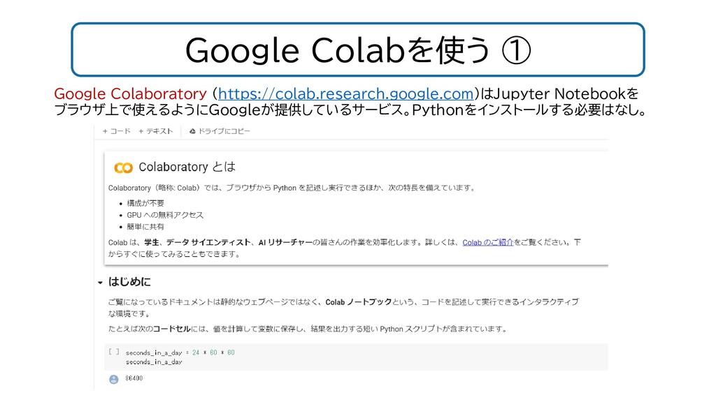 Google Colabを使う ① Google Colaboratory (https://...