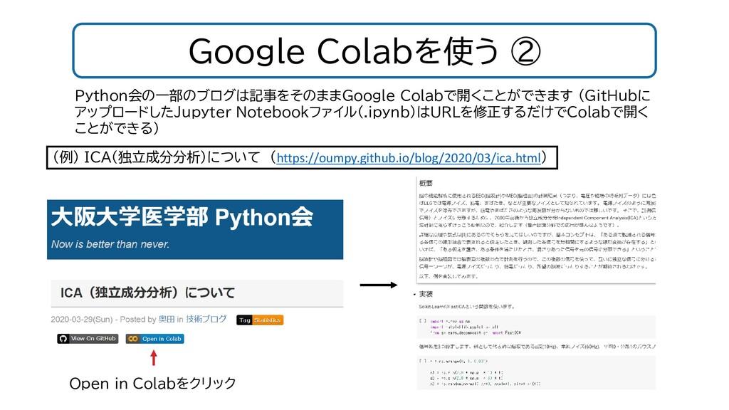 Google Colabを使う ② Python会の一部のブログは記事をそのままGoogle ...