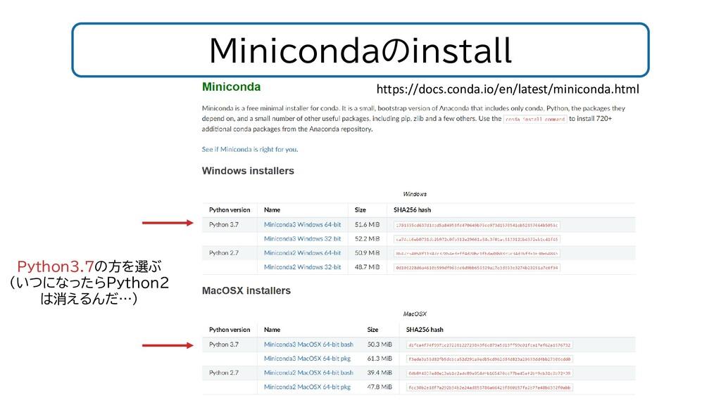Minicondaのinstall Python3.7の方を選ぶ (いつになったらPython...