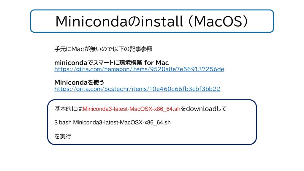 Minicondaのinstall (MacOS) 手元にMacが無いので以下の記事参照 mi...