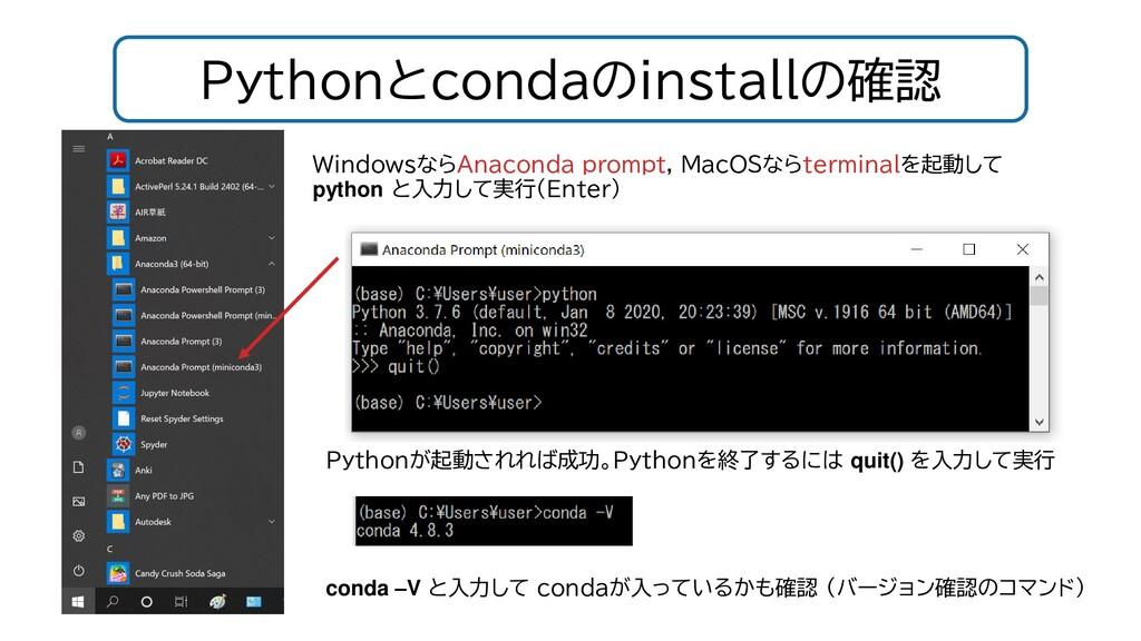 Pythonとcondaのinstallの確認 WindowsならAnaconda promp...