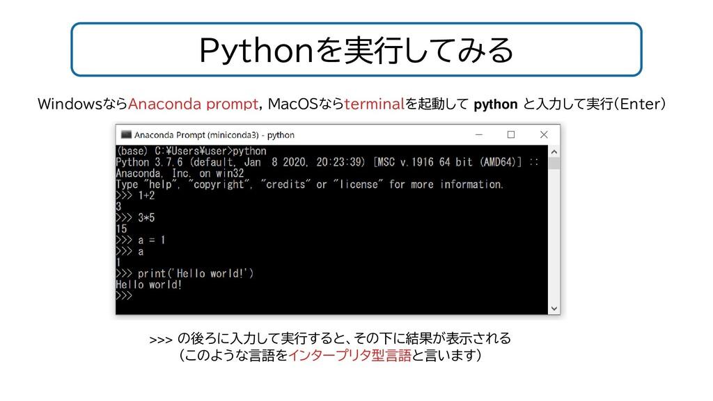 Pythonを実行してみる WindowsならAnaconda prompt, MacOSなら...