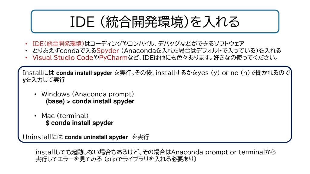 IDE (統合開発環境)を入れる • IDE(統合開発環境)はコーディングやコンパイル、デバッ...