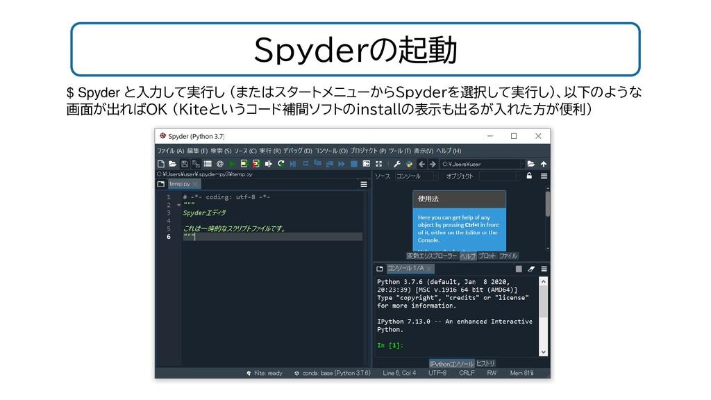 Spyderの起動 $ Spyder と入力して実行し (またはスタートメニューからSpyde...