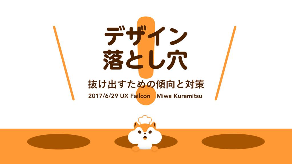 σβΠϯ ൈ͚ग़ͨ͢Ίͷͱରࡦ 2017/6/29 UX FailconɹMiwa K...