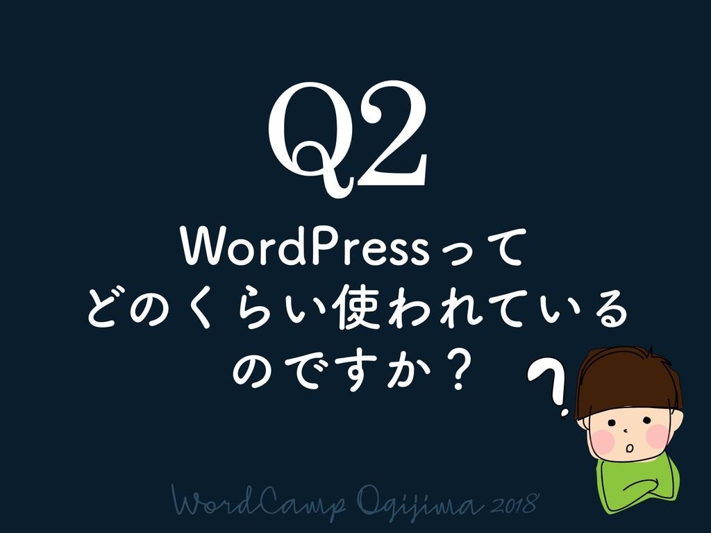 Q2 8PSE1SFTTͬͯ Ͳͷ͘Β͍ΘΕ͍ͯΔ ͷͰ͔͢ʁ