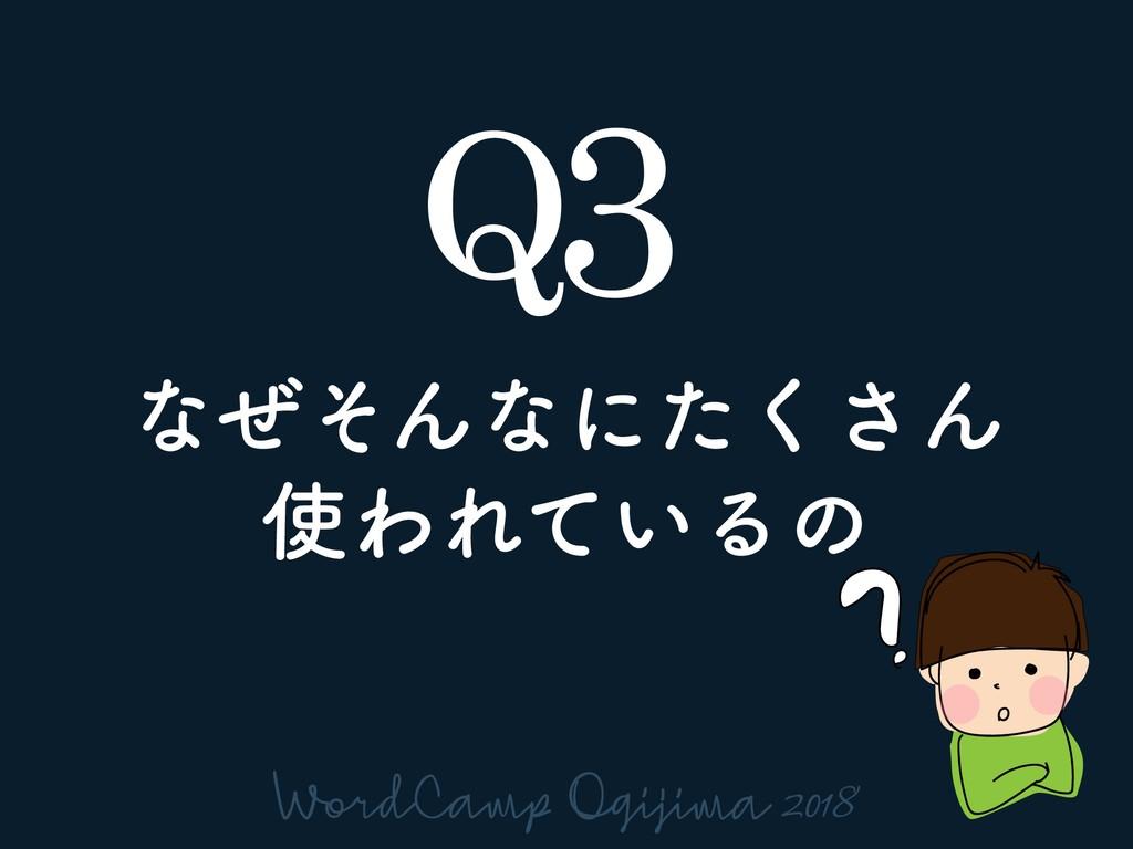 Q3 ͳͥͦΜͳʹͨ͘͞Μ ΘΕ͍ͯΔͷ
