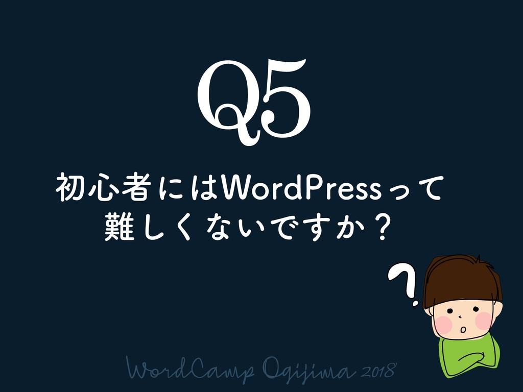 Q5 ॳ৺ऀʹ8PSE1SFTTͬͯ ͘͠ͳ͍Ͱ͔͢ʁ