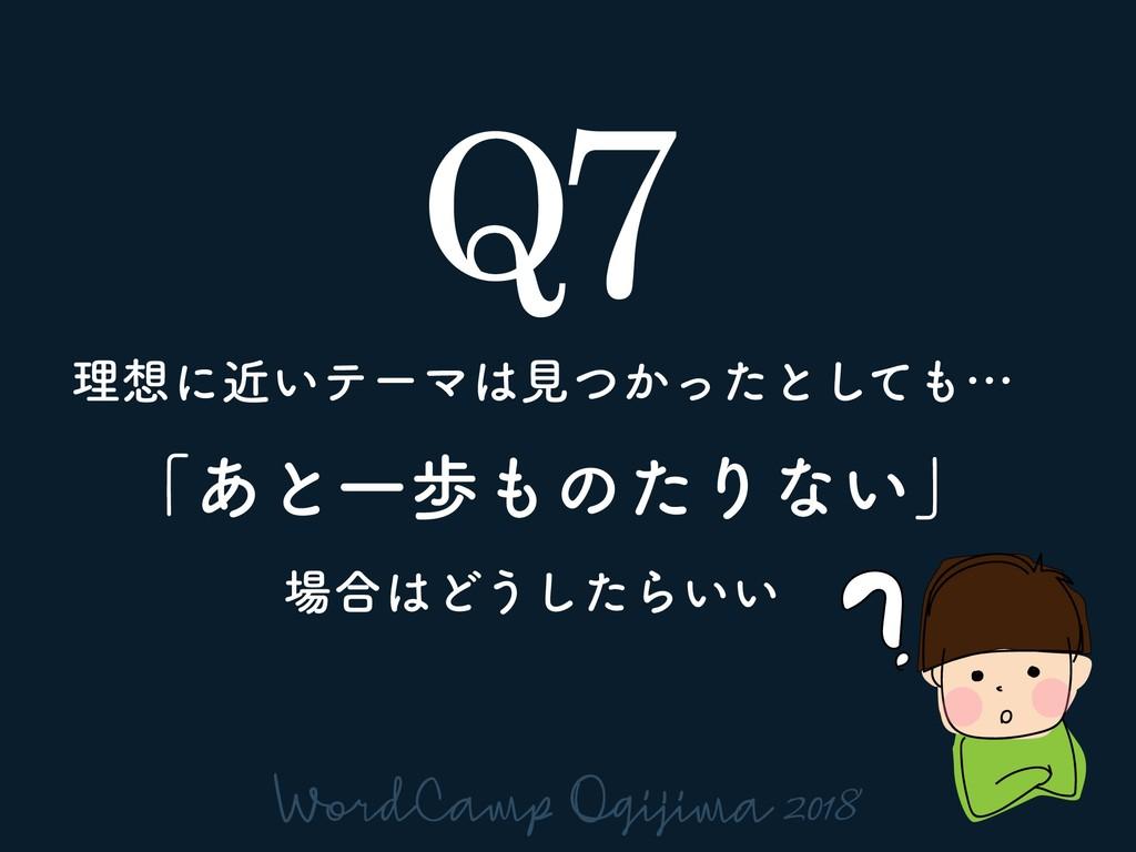 Q7 ʮ͋ͱҰาͷͨΓͳ͍ʯ ཧʹ͍ۙςʔϚݟ͔ͭͬͨͱͯ͠ʜ ߹Ͳ͏ͨ͠Β͍͍
