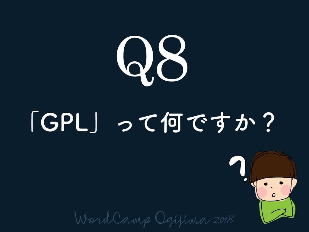 Q8 ʮ(1-ʯͬͯԿͰ͔͢ʁ