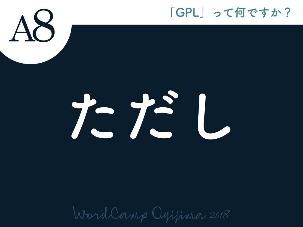 A8 ʮ(1-ʯͬͯԿͰ͔͢ʁ ͨͩ͠