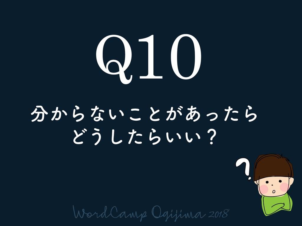 Q10 ͔Βͳ͍͜ͱ͕͋ͬͨΒ Ͳ͏ͨ͠Β͍͍ʁ