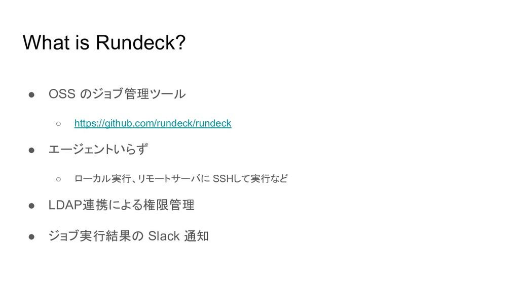 What is Rundeck? ● OSS のジョブ管理ツール ○ https://gith...