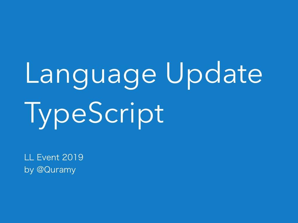 Language Update TypeScript --&WFOU CZ!2...