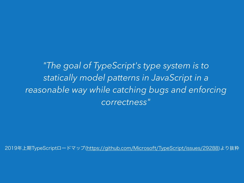 """The goal of TypeScript's type system is to sta..."