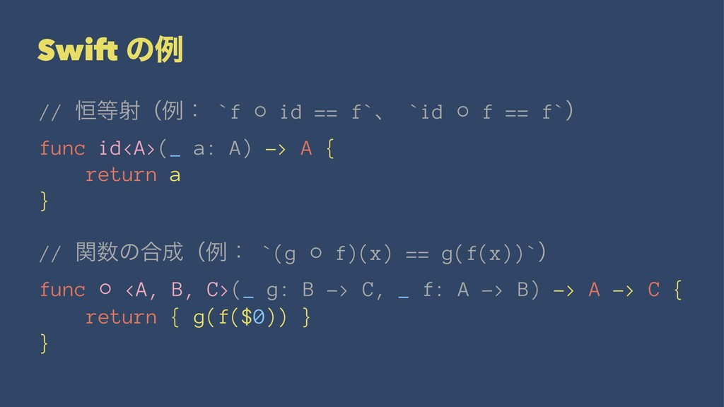 Swift ͷྫ // ߃ࣹʢྫɿ `f ⚬ id == f`ɺ `id ⚬ f == f`...